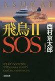 【新品】【本】飛鳥2SOS 長編推理小説 西村京太郎/著