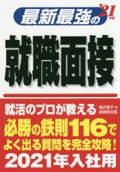 【新品】【本】最新最強の就職面接'21年版福沢恵子/著