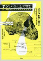 【新品】【本】7つの人類化石の物語古人類界のスターが生まれるまでリディア・パイン/著藤原多伽夫/訳