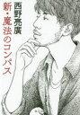 新・魔法のコンパス 西野亮廣/〔著〕