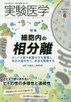 実験医学 Vol.37No.9(2019−6) 〈特集〉細胞内の相分離/ヒトの性
