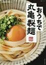 おうちで丸亀製麺 丸亀製麺麺匠/監修