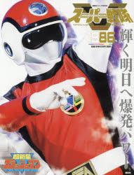スーパー戦隊Official Mook 20世紀 1986 超新星フラッシュマン 講談社/編