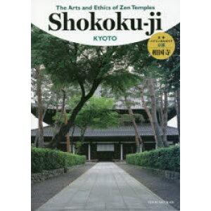 [Neu] [Buch] Zweisprachiger Führer des alten Tempels ◎ Kyoto Sokokuji