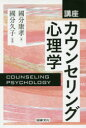 【新品】【本】講座カウンセリング心理学 國分康孝/著 國分久子/監修