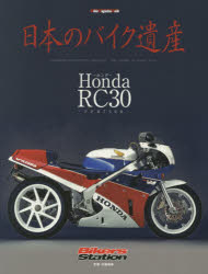 【新品】【本】日本のバイク遺産HondaRC30佐藤康郎監修