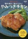 【新品】【本】Mizukiの簡単・絶品・ご飯がすすむ!やみつきチキンChickenRecipeMizuki/著