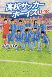 【新品】【本】高校サッカーボーイズU(アンダー)−18はらだみずき/著