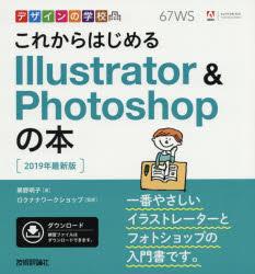 【新品】【本】これからはじめるIllustrator&Photoshopの本2019年最新版黒野明子/著ロクナナワークショップ/監修