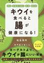 【新品】【本】キウイを食べると腸が健康になる! 便秘 潰瘍性大腸炎 肥満 糖尿病 松生恒夫/著