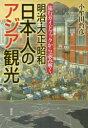【新品】【本】旅行ガイドブックから読み解く明治・大正・昭和日...