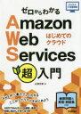 ゼロからわかるAmazon Web Services超入門 はじめてのクラウド 大澤文孝/著