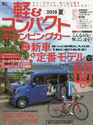 軽&コンパクトキャンピングカー2019夏今が旬の新車&定番モデル60台/カタログ付きくるま旅パーク保存版