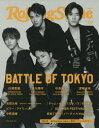 Rolling Stone Japan vol.07 BATTLE OF TOKYO 白濱亜嵐 浦川翔平 中島颯太 深堀未来