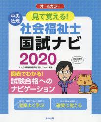 【新品】【本】見て覚える!社会福祉士国試ナビ 2020 いとう総研資格取得支援センター/編集