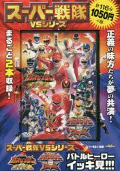 【新品】【本】DVD 百獣戦隊ガオレンジャーVSスーパ