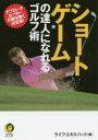 【新品】ショートゲームの達人になれるゴルフ術 ライフ・エキス