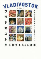 ウラジオストクを旅する43の理由 日本から2時間半で行けるヨーロッパ 中村正人/著