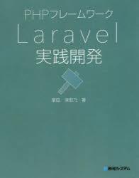 【新品】PHPフレームワークLaravel実践開発 掌田津耶乃/著