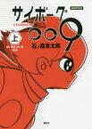 """サイボーグ009 連載再現版 上 地下帝国""""ヨミ""""編〈前編〉 石ノ森章太郎/著"""