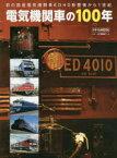 電気機関車の100年 初の国産電気機関車ED40形登場から1世紀
