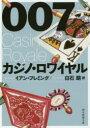 007/カジノ・ロワイヤル イアン・フレミング/著 白石朗/訳