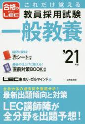 これだけ覚える教員採用試験一般教養 '21年版 LEC東京リーガルマインド/著