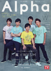 TVガイドAlpha EPISODE W(2019 AUG.) 嵐×WISH