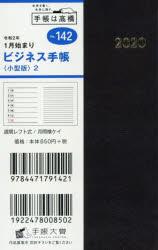 142.ビジネス手帳〈小型版〉2
