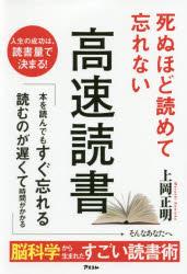 死ぬほど読めて忘れない高速読書上岡正明/著