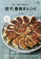 餃子、春巻きレシピ うまい!簡単!失敗なし! MY LIFE RECIPE 堤人美/〔著〕