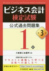 ビジネス会計検定試験公式過去問題集1級 大阪商工会議所/編