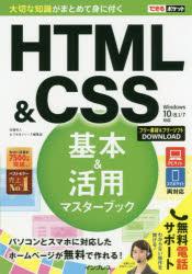 HTML & CSS基本&活用マスターブック 佐藤和人/著 できるシリーズ編集部/著