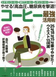 やせる!高血圧、糖尿病を撃退!コーヒー最強活用術 シナモンコーヒー、MCTコーヒー、レモンコーヒーが効く!