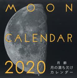 '20月齢月の満ち欠けカレンダー榎本司写真