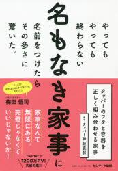 やってもやっても終わらない名もなき家事に名前をつけたらその多さに驚いた。梅田悟司/著