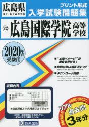 '20広島国際学院高等学校