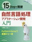 15Stepで踏破自然言語処理アプリケーション開発入門 PythonとKerasで基礎から一巡 土屋祐一郎/著