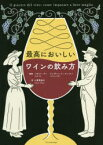 最高においしいワインの飲み方 パオラ・ゴー/編著 ジョヴァンニ・ルッファ/編著 十倉実佳子/訳