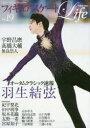 フィギュアスケートLife Figure Skating Magazine Vol.19 羽生結弦オータムクラシック速報 宇野昌磨・高橋大輔・紀平梨花・坂本花織