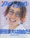 TVガイドperson vol.86 安田章大は自由だ!
