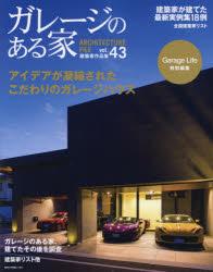 ガレージのある家建築家作品集vol.43特集アイデアが凝縮されたこだわりのガレージハウス