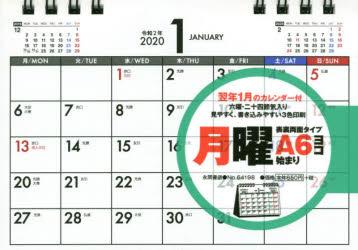 '20 シンプル卓上カレンダ月曜A6ヨコ