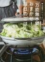 「万能無水鍋」におまかせ!毎日のごはん 無水調理だけじゃない、1鍋8役。 藤井恵/著