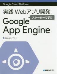 ネットワーク, その他 WebGoogle App Engine Google Cloud Platform