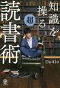 知識を操る超読書術 DaiGo/著