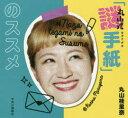 丸山式「謎手紙」のススメ 丸山桂里奈/著