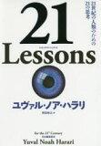 【新品】21 Lessons 21世紀の人類のための21の思考 ユヴァル・ノア・ハラリ/著 柴田裕之/訳