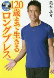 DVDでよくわかる!120歳まで生きるロングブレス美木良介/著