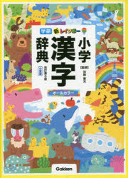 新レインボー小学漢字辞典